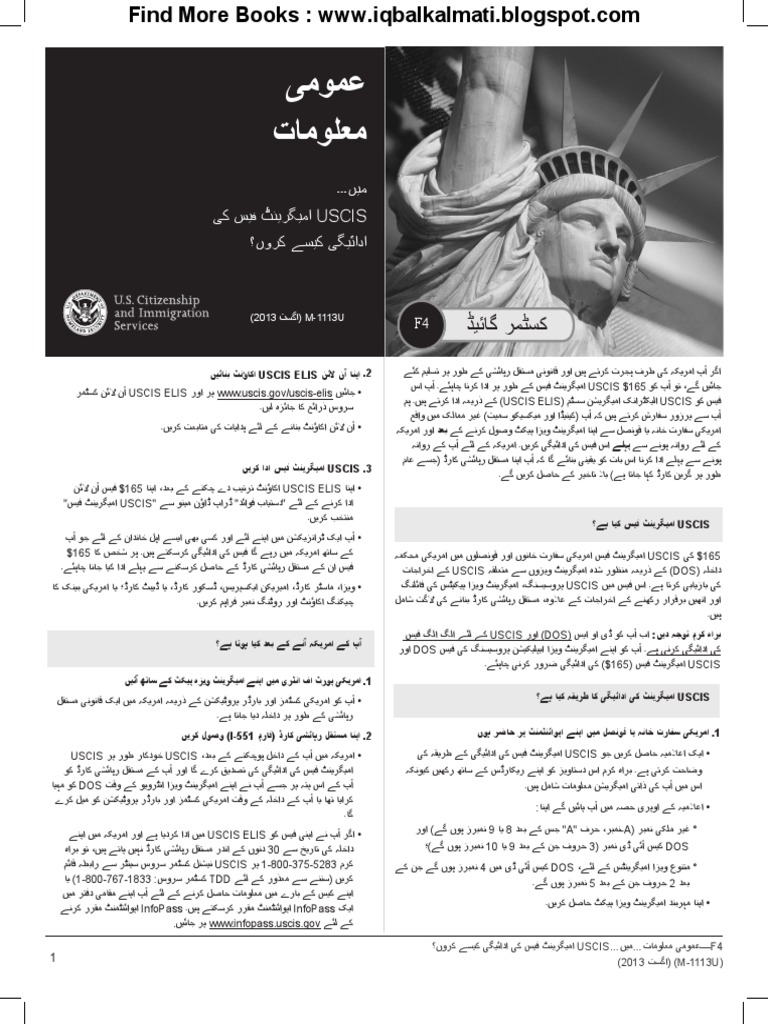 USCIS Immigrant Customer Guide ( iqbalkalmati blogspot com)