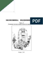 MU en Metody Ocenky