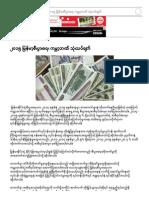 Thit Htoo Lwin ၂၀၁၅ စီးပြားေရး
