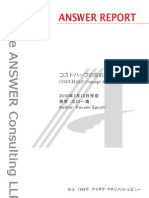 【ANSWER REPORT】コストハーフの進め方/ COST-HALF Concept & Approach