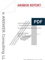 【ANSWER REPORT】生産システム・リエンジニアリング/Re-engineering of Manufacturing System