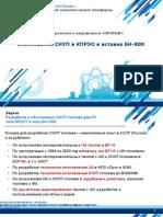 Обоснование СНУП в КПРЭО и вставке БН-800
