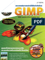 Gimp Complete Book - คํมือ Gimp ภาษาไทย