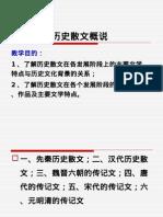 中国古代散文