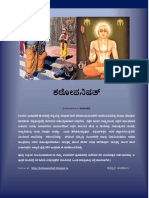 Katopanishad in Kannada e Book V01