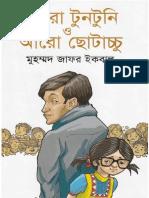 Aaro Tuntuni O Aaro Chotacchu by Muhammed Zafar Iqbal