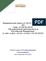 Об Оценочной Детельности в Российской Федерации 1998 в Ред 2015