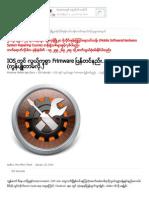 IOS တြင္ လြယ္ကူစြာ Frimware ၿပန္တင္နည္း…..(ကြန္ပ်ဴတာမလို.) | Myanmar Mobile App Store