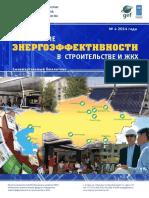 Ежеквартальный бюллетень ПРООН/ГЭФ №4, 2014