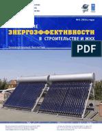 Ежеквартальный бюллетень ПРООН/ГЭФ №3, 2014