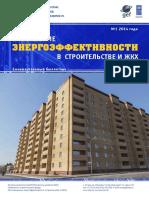 Ежеквартальный бюллетень ПРООН/ГЭФ №1, 2014