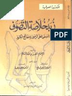زبد خلاصة التصوف.pdf