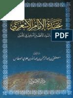 عقيدة الإمام الأشعري - العطاس.pdf