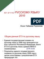 ege_rus_1