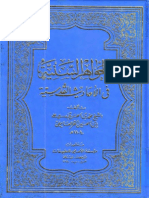 aljwaher alsniyya in hadith