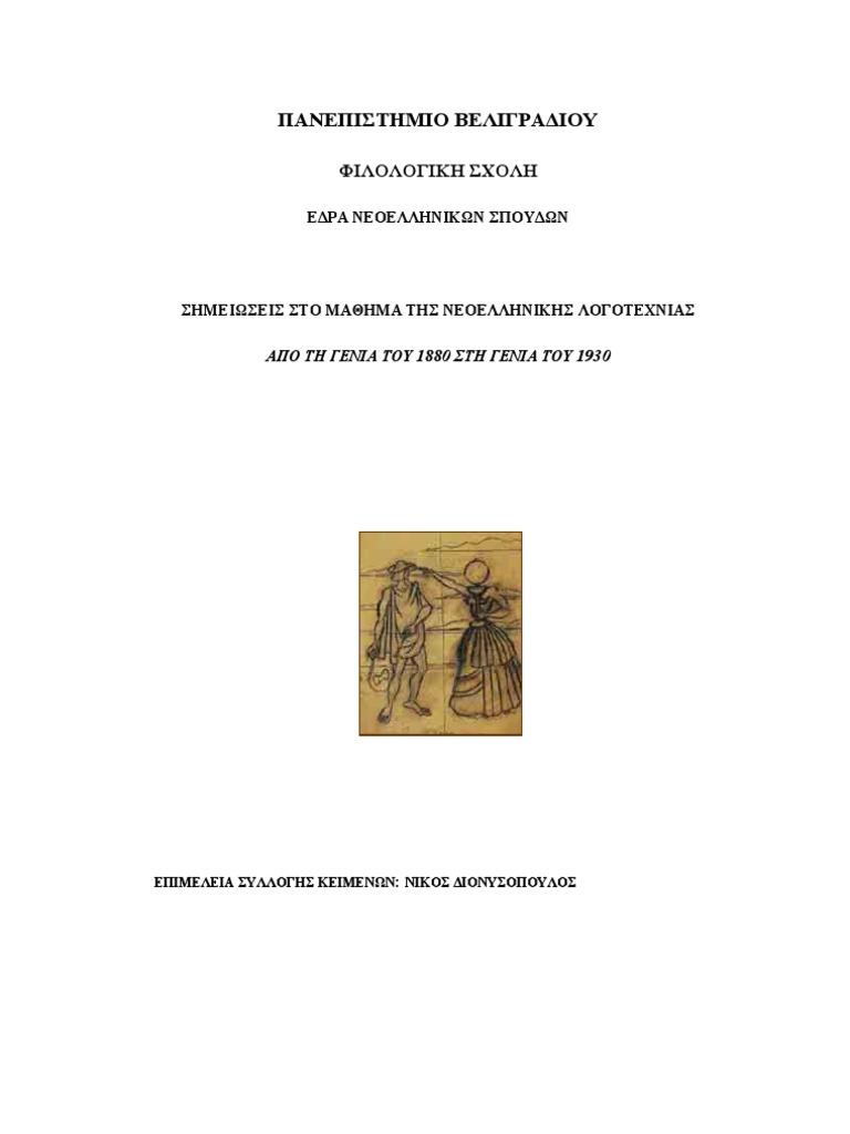Λέσβος: Ιστορική αναδρομή στο νησί των ποιητών
