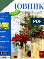 Садовник 2014-2015 №12-1