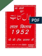 Pandit Roop Chand Joshi