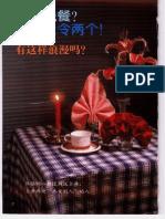 餐巾折紙基礎