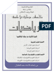 Rsumdetoutlecours.pdf