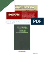 Mantak Chia, Juan Li  Internal Structure of Tai Chi  Tai Chi Chi Kung 1