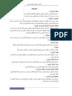 المعدلات والمعايير المصرية