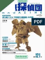 Origami Tanteidan Magazine 121