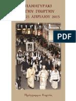 Αναλυτικό Πρόγραμμα Εκδηλώσεων 2015