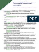 ФЗ от 30-12-2008 №309-ФЗ О внесении изменений в статью 16....docx