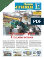 """Газета """"Наши Мытищи"""" №14 от 18.04.2015"""