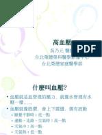 吳乃元 醫師 台北榮總榮科醫學影像中心 台北榮總家庭醫學部