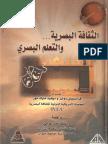 كتاب الثقافة البصرية والتعلم البصري الطبعة الثانية الأستاذ الدكتور نبيل جاد عزمي
