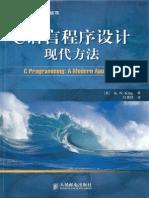 C语言程序设计现代方法第2版