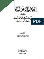معجم المناهي اللفظية - بكر أبو زيد
