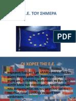 Η Ελλάδα και η Ευρωπαϊκή Ένωση