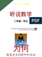 小学课程标准(KSSR)-听说.pptx