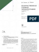 kolichestvennayahromatografiyat21991