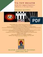 ΕΞΩΦΥΛΛΟ-ΕΣΩ_ΕΞΩΦΥΛΛΟΥ.pdf