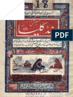 Ismati Hund Kulhaiya-Ismat Book Depot-Dehli-1945