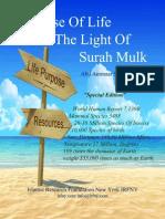 The Purpose of Life in the Light of Surah Al Mulk