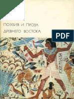 Поэзия и проза древнего Востока.pdf
