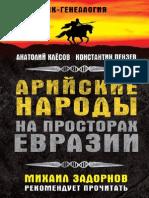 Арийские народы на просторах Евразии.Клёсов А.А..pdf