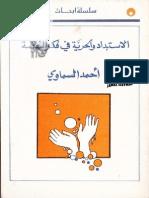أحمد السماوي - الاستبداد والحرية في فكر النهضة