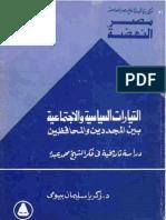 التيارات السياسية والاجتماعية بين المجددين والمحافظين - زكريا سليمان بيومي