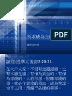 祈求成為主的器皿--陳秀美牧師 04192015 Powerpoint