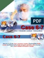 Case7 Ketoacidosis