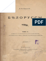 Karsky E.F. Belorusy t.2