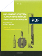 3529 Weapons Ru