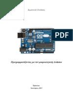 Προγραμματίζοντας με τον μικροελεγκτή Arduino
