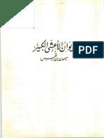 DiwanAla3sha.pdf